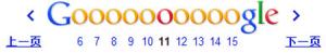 google页面数字